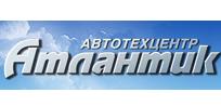 Автотехцентр «Атлантик»