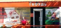 Сеть магазинов «Гвоздь»